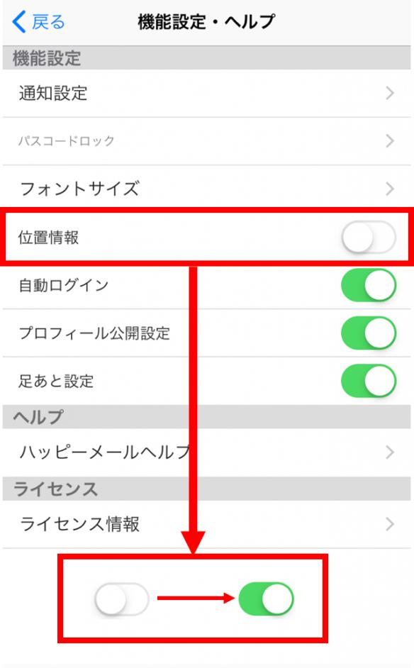 ハッピーメール位置情報ONOFFのやり方