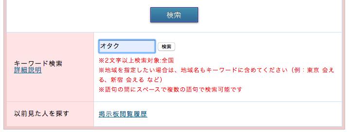 pcmax掲示板検索画面