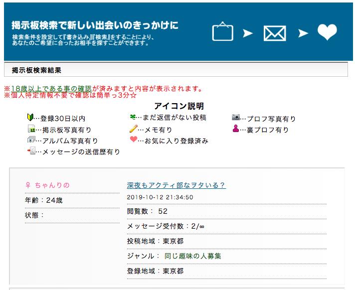 pcmax掲示板検索結果1