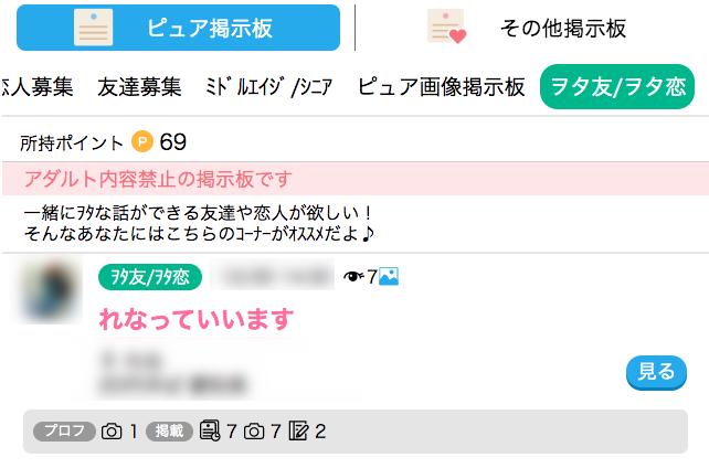 ピュア掲示板ヲタ友/ヲタ恋