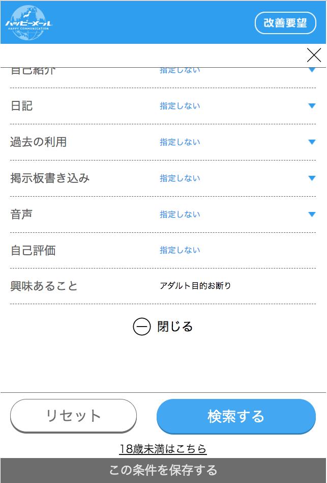 ハッピーメールのプロフィール【興味あること】の箇所